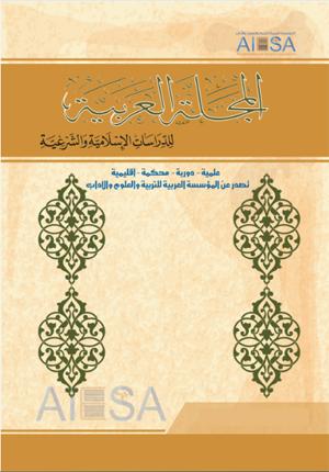 المجلة العربیة للدراسات الإسلامیة والشرعیة